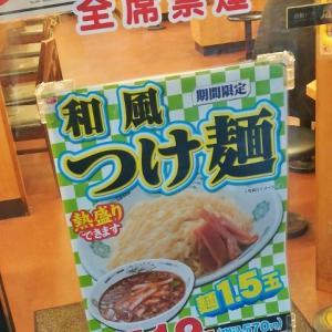 熱烈中華食堂 日高屋 和風つけ麺