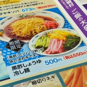 熱烈中華食堂 日高屋 黒酢しょうゆ冷し麺
