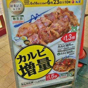 松屋 カルビ増量キャンペーン