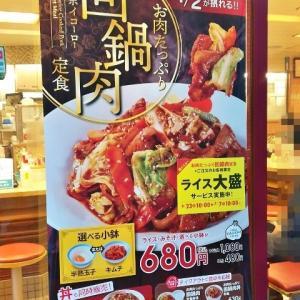 松屋 お肉たっぷり回鍋肉丼