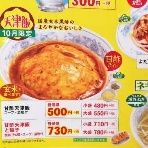 ぎょうざの満洲 甘酢天津飯