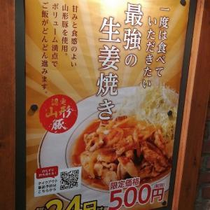 手作り食堂大野亭 吉祥寺店 最強の生姜焼き500円デー