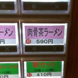 名代 富士そば 肉骨茶(バクテー)ラーメン