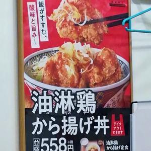 吉野家 油淋鶏から揚げ丼