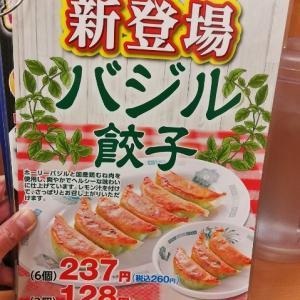 熱烈中華食堂 日高屋 バジル餃子