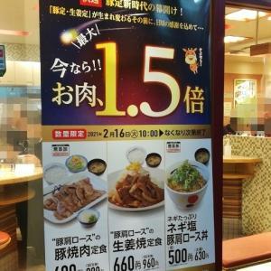 松屋 さよならお肉増量キャンペーン