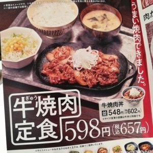吉野家 牛焼肉丼