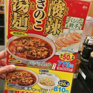 熱烈中華食堂 日高屋 酸辣きのこ湯麵