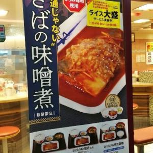 """松屋 """"普通じゃない""""さばの味噌煮定食"""