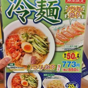 熱烈中華食堂 日高屋 冷麺