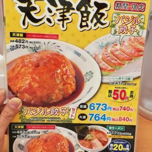 熱烈中華食堂 日高屋 天津飯