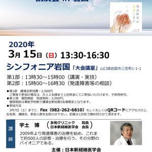 ☆「発達障害は改善します」新経絡治療・宇土博先生の講演会 in 岩国 のお知らせ♪