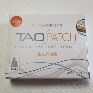 ☆タオパッチ®新バージョン(V3.5)第一弾が入荷しました!