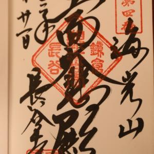From Hasedera to Inamuragasaki