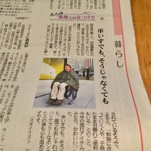産経新聞に取り上げていただきました