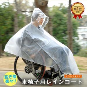 今日明日は車椅子レインコート着て移動