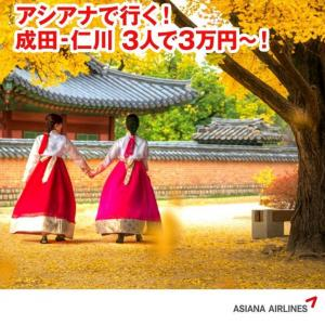 アシアナで 東京~ソウル 1万円航空券!?!