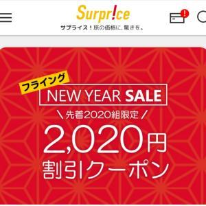【見逃し厳禁!】サプライスのフライングクーポンがお得!!