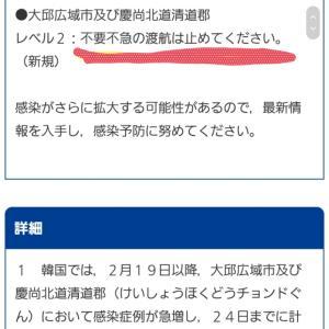 【緊急】韓国 大邱(テグ)への渡航予定がある方へ!!