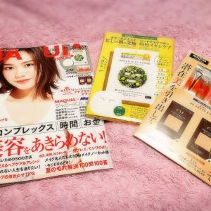 【付録目当てで買った雑誌】来月はファミュ!♡