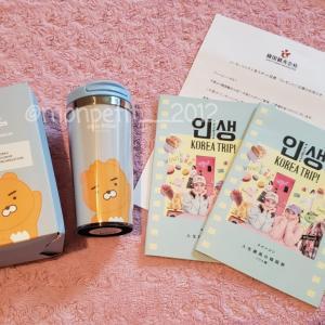 【嬉しいお届け物♪】韓国のアレとあれ…♡