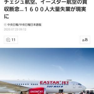 【速報!】イースター航空 破綻!?