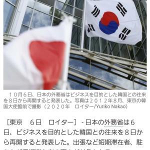 日本~韓国 往来再開ですって!!【ついに!】
