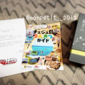 【嬉しい当選物♡】韓国スタバの限定タンブラーが届いた♪