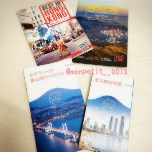 韓国旅行の最新ガイドブックは…?【海外旅行】