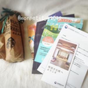 韓国からお届け物♡スタバ限定タンブラー