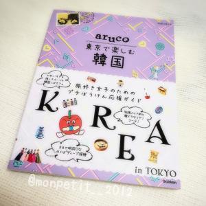 最新の、韓国ガイドブック!