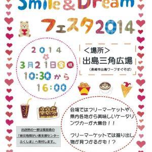 Smile&Dreamフェスタ開催です!!!!