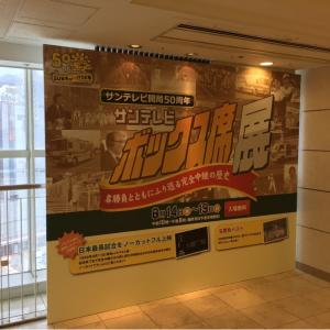 サンテレビボックス席展@そごう神戸店