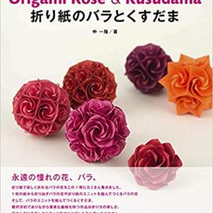 『折り紙のバラとくすだま』
