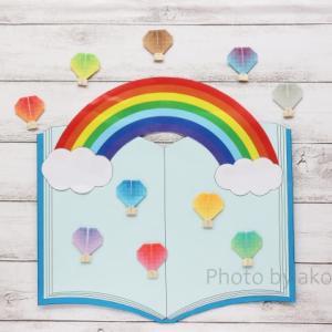 図書展示「虹」