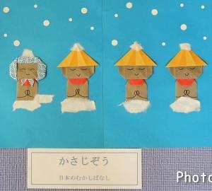 折り紙で絵本①