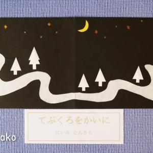 折り紙で絵本②