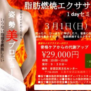 【3/1(日)広島開催 男女OK.燃焼系ボディを手に入れる♡1dayセミナー募集開始】