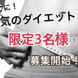 《限定3名募集》4月までに【本気】で痩せたい人へ お腹痩せ体験のご案内