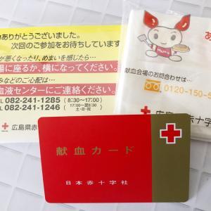 はじめての献血へ