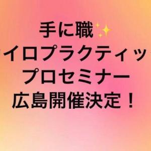 9月!広島開催☆手に職!カイロプラクターを募集しています!