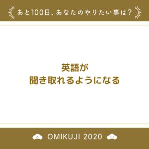 ☆残り100日の運勢