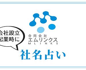 オススメサイト『社名占い』