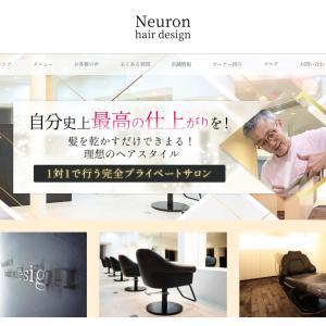 『Neuron hair design』様のホームページ完成!
