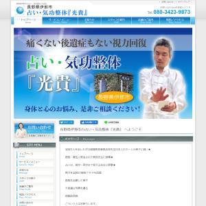 長野県の整体院のホームページを作成!