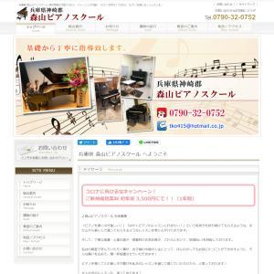 兵庫県のピアノ教室のホームページ作成!