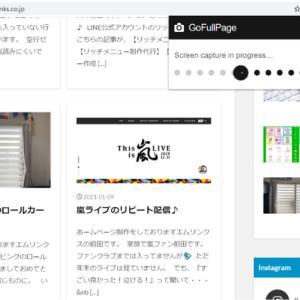 【GoFullPage – Full Pag】ホームページ全体のスクリーンショットはこれが便利!