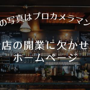 飲食店の開業に欠かせないホームページ