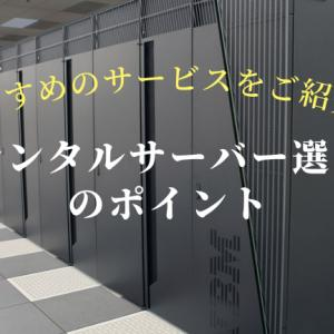 【ホームページには必須】おすすめのレンタルサーバー