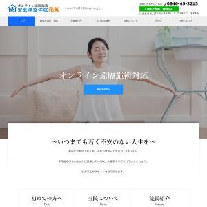 オンライン遠隔施術『安芸津整体院元気』さんのホームページ完成!